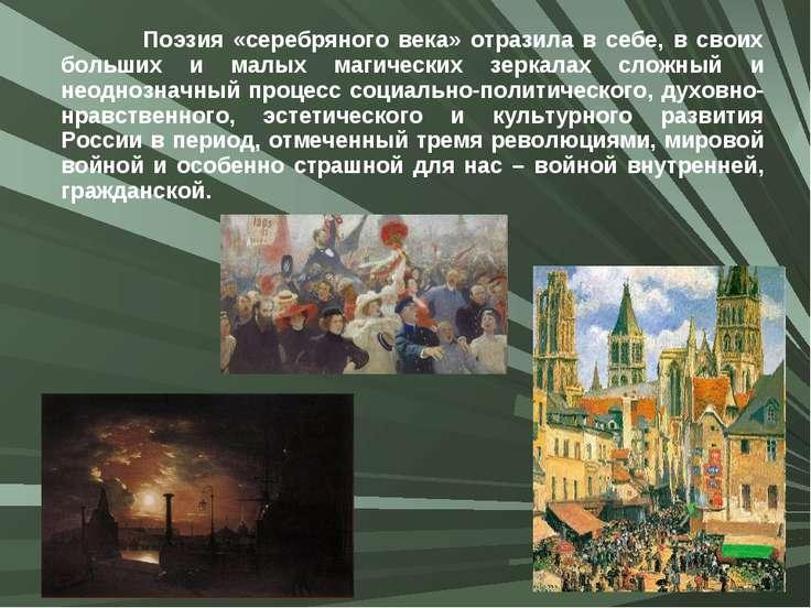Поэзия «серебряного века» отразила в себе, в своих больших и малых магических...