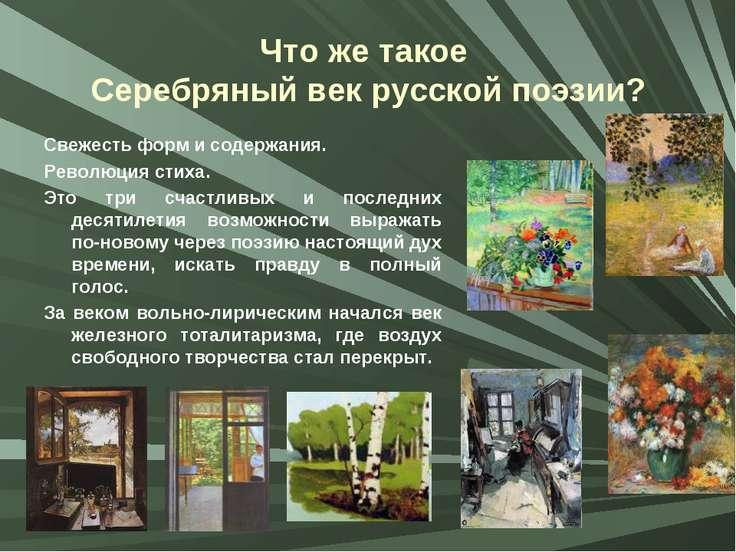 Что же такое Серебряный век русской поэзии? Свежесть форм и содержания. Револ...