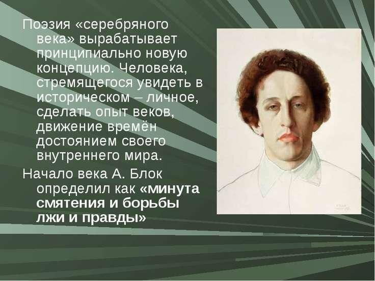 Поэзия «серебряного века» вырабатывает принципиально новую концепцию. Человек...