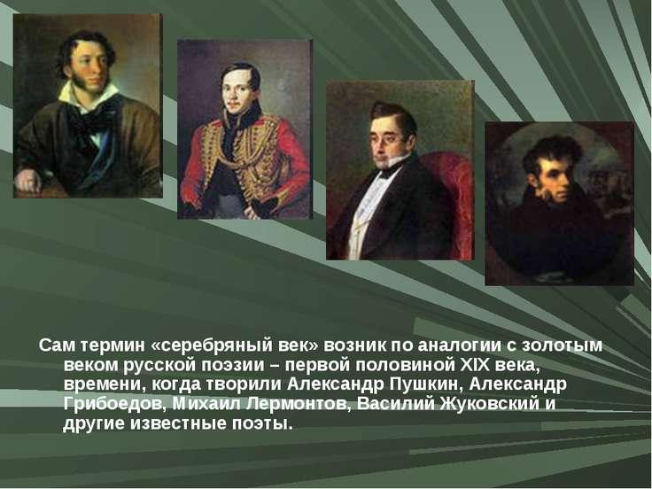Сам термин «серебряный век» возник по аналогии с золотым веком русской поэзии...
