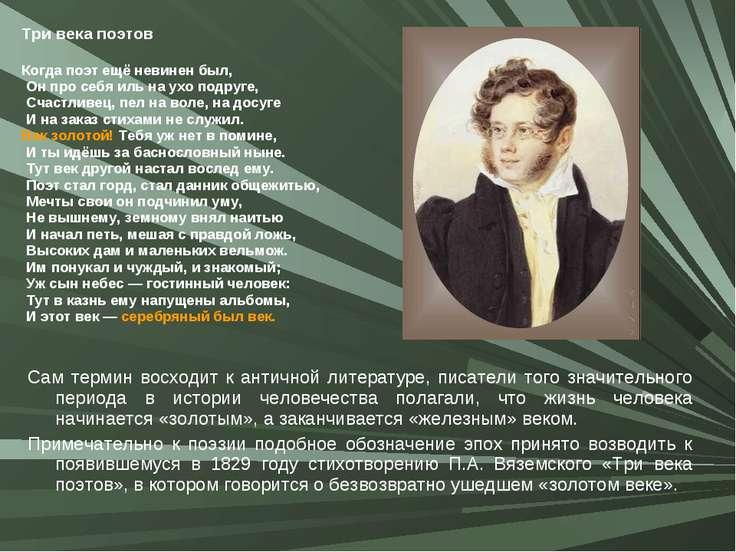 Три века поэтов Когда поэт ещё невинен был, Он про себя иль на ухо подруге, С...