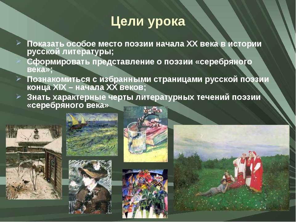 Цели урока Показать особое место поэзии начала XX века в истории русской лите...