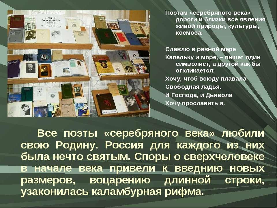 Все поэты «серебряного века» любили свою Родину. Россия для каждого из них бы...