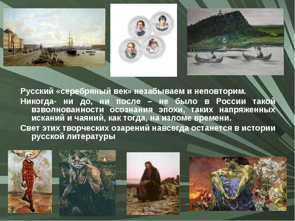 Русский «серебряный век» незабываем и неповторим. Никогда- ни до, ни после – ...