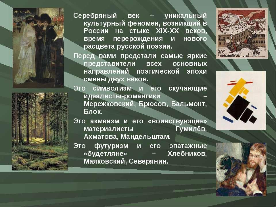 Серебряный век – уникальный культурный феномен, возникший в России на стыке X...