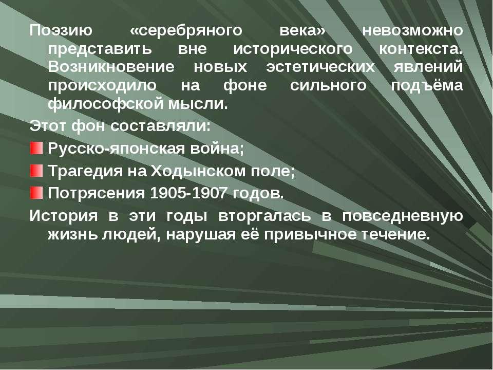Поэзию «серебряного века» невозможно представить вне исторического контекста....