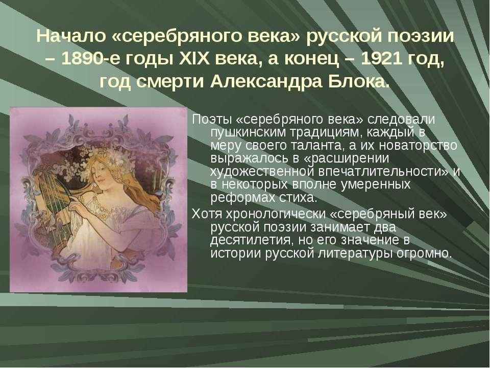 Начало «серебряного века» русской поэзии – 1890-е годы XIX века, а конец – 19...