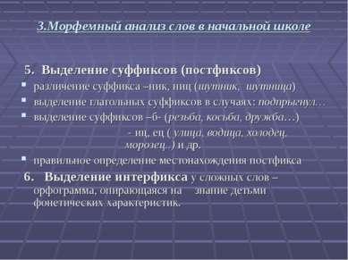 3.Морфемный анализ слов в начальной школе 5. Выделение суффиксов (постфиксов)...