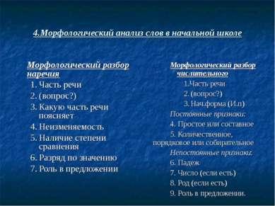 4.Морфологический анализ слов в начальной школе Морфологический разбор наречи...