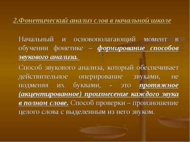 2.Фонетический анализ слов в начальной школе Начальный и основополагающий мом...