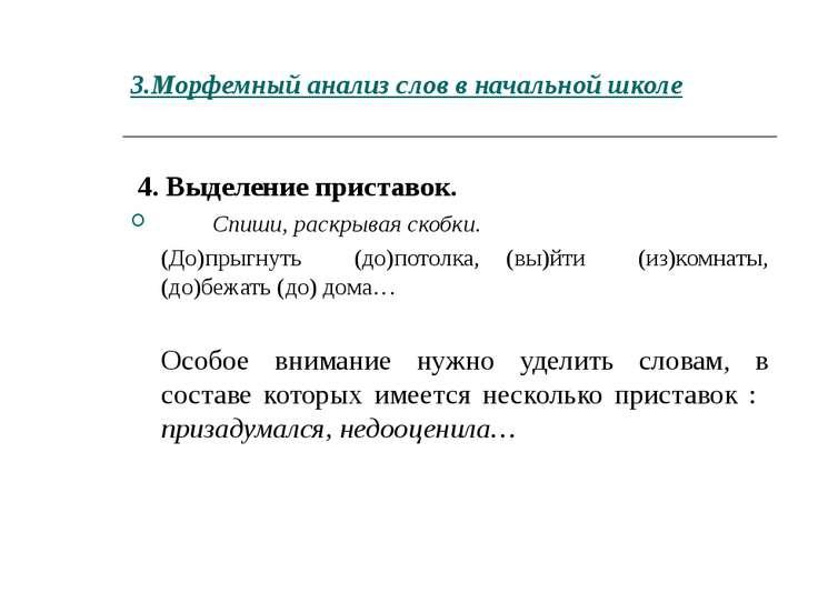 3.Морфемный анализ слов в начальной школе 4. Выделение приставок. Спиши, раск...