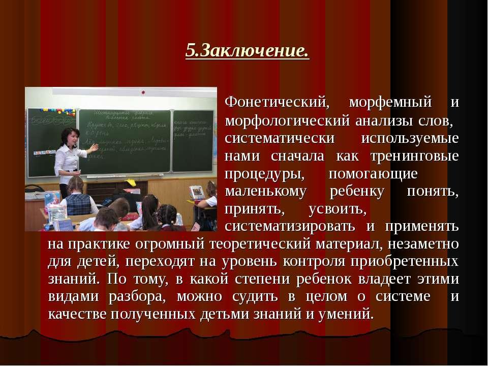 5.Заключение. Фонетический, морфемный и морфологический анализы слов, система...