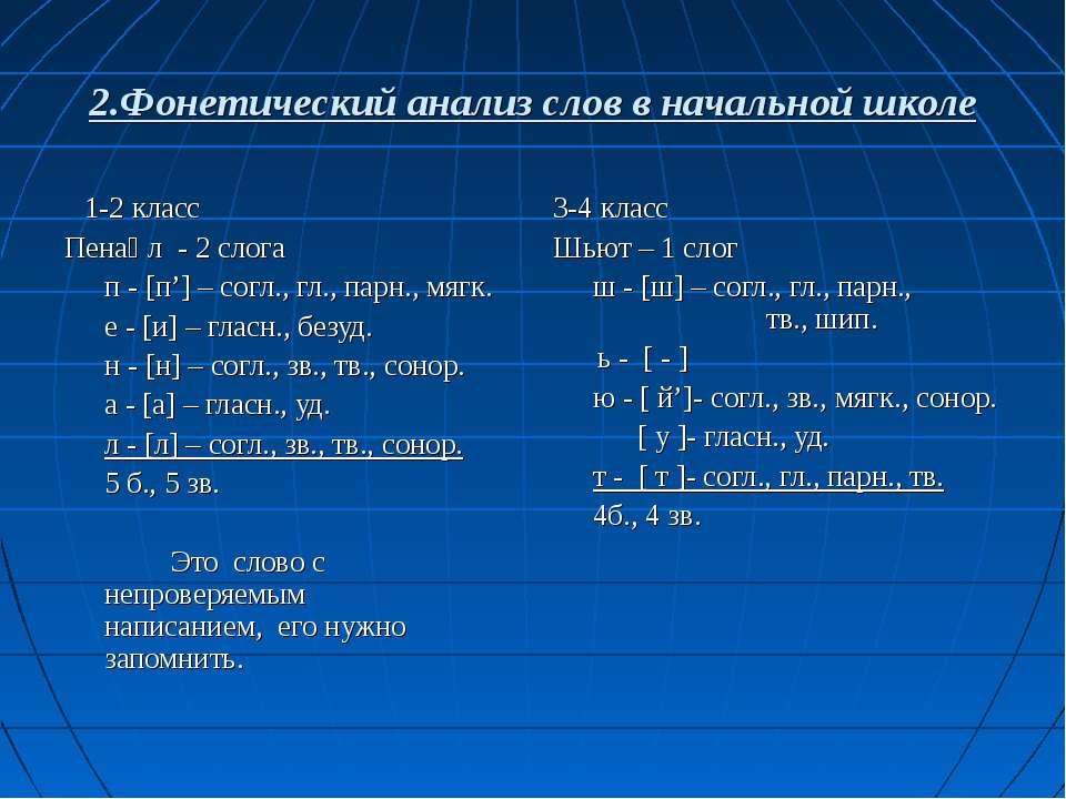 2.Фонетический анализ слов в начальной школе 1-2 класс Пена л - 2 слога п - [...