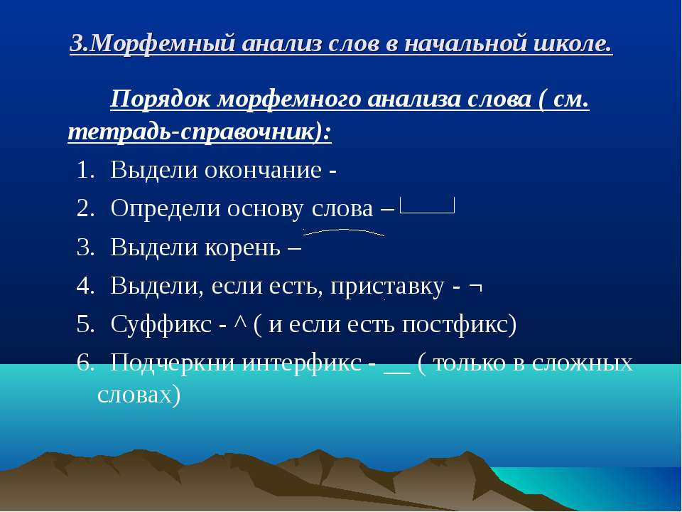 3.Морфемный анализ слов в начальной школе. Порядок морфемного анализа слова (...