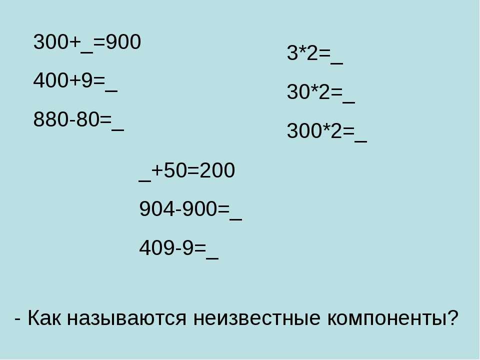 300+_=900 400+9=_ 880-80=_ _+50=200 904-900=_ 409-9=_ 3*2=_ 30*2=_ 300*2=_ - ...