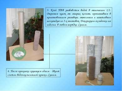 3. Клей ПВА разбавляем водой в отношении 1/1. Отрезаем кусок от старых колгот...