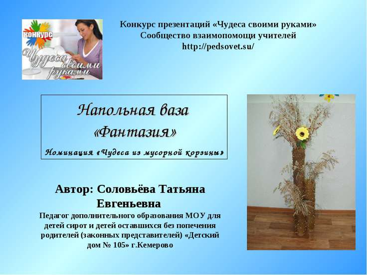 Автор: Соловьёва Татьяна Евгеньевна Педагог дополнительного образования МОУ д...