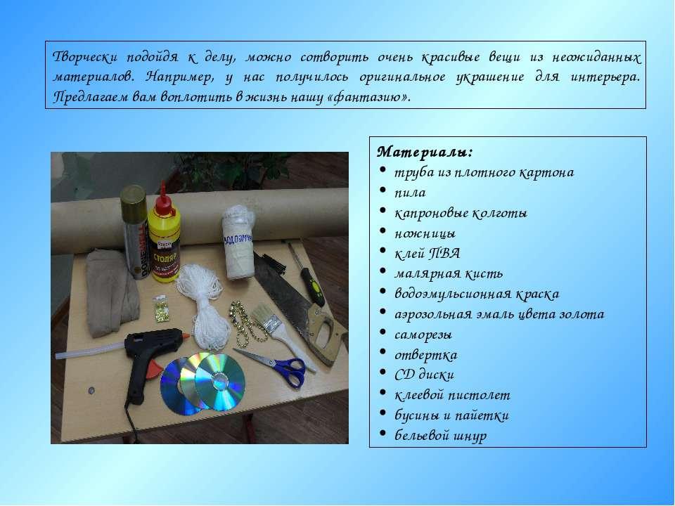 Материалы: труба из плотного картона пила капроновые колготы ножницы клей ПВА...