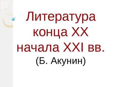 Литература конца XX начала XXI вв. (Б. Акунин)
