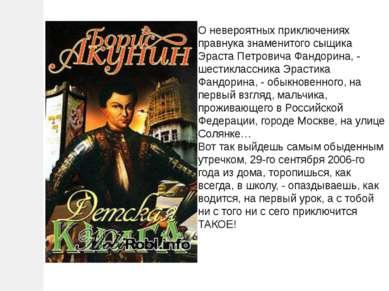 О невероятных приключениях правнука знаменитого сыщика Эраста Петровича Фандо...