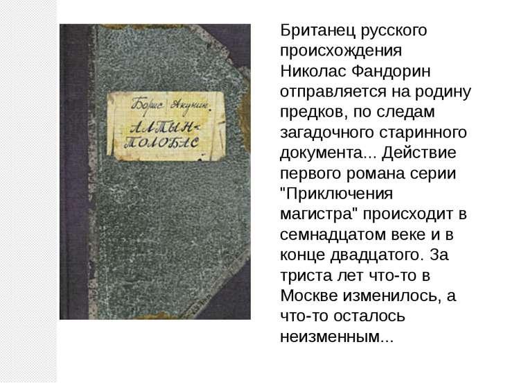 Британец русского происхождения Николас Фандорин отправляется на родину предк...