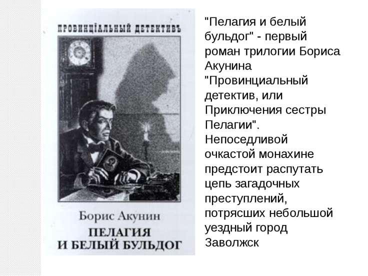 """""""Пелагия и белый бульдог"""" - первый роман трилогии Бориса Акунина """"Провинциаль..."""