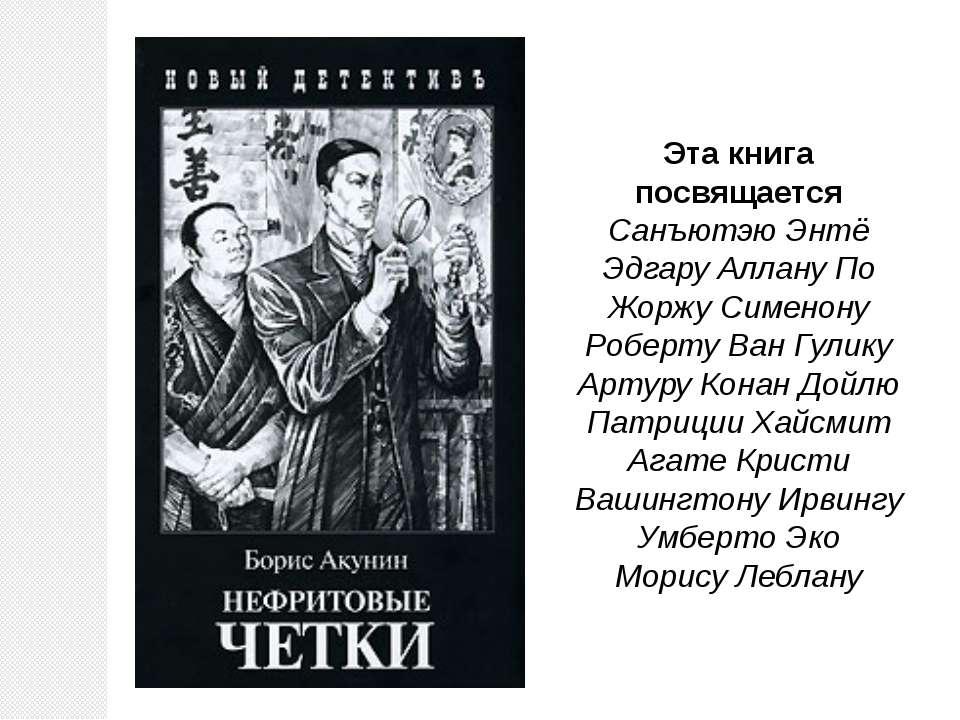Эта книга посвящается Санъютэю Энтё Эдгару Аллану По Жоржу Сименону Роберту В...