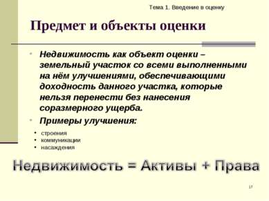 Предмет и объекты оценки Тема 1. Введение в оценку * Недвижимость как объект ...