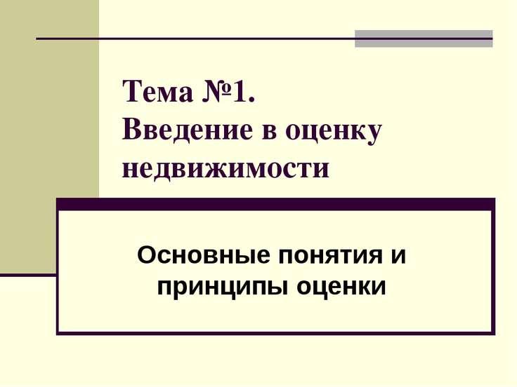Тема №1. Введение в оценку недвижимости Основные понятия и принципы оценки