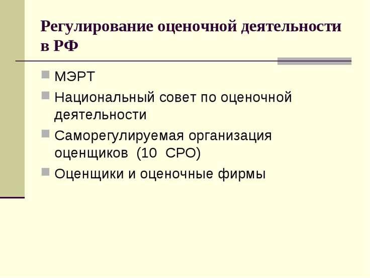 Регулирование оценочной деятельности в РФ МЭРТ Национальный совет по оценочно...