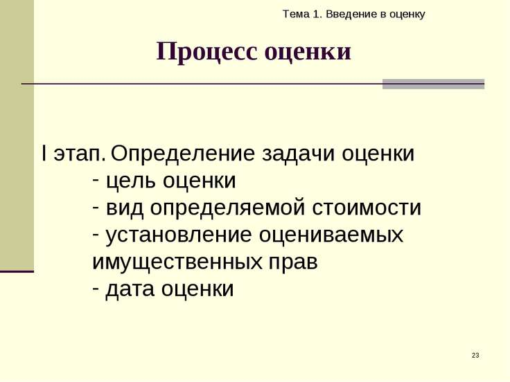 Процесс оценки Тема 1. Введение в оценку * I этап. Определение задачи оценки ...