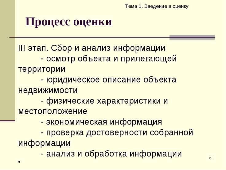 Процесс оценки Тема 1. Введение в оценку * III этап. Cбор и анализ информации...