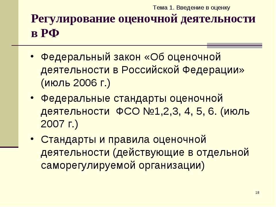 Регулирование оценочной деятельности в РФ Федеральный закон «Об оценочной дея...