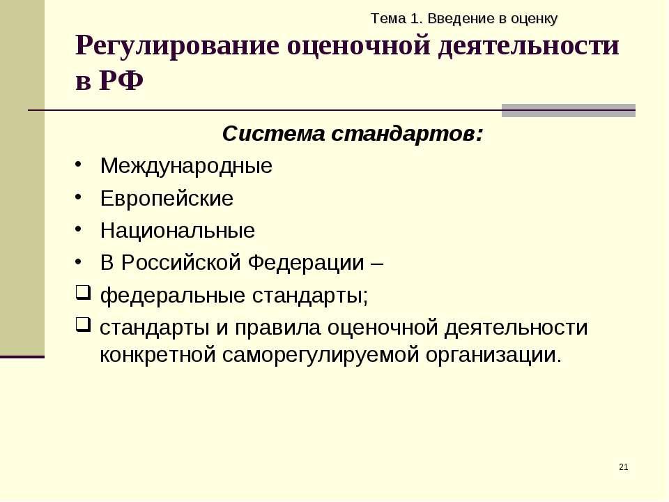 Регулирование оценочной деятельности в РФ Тема 1. Введение в оценку * Система...