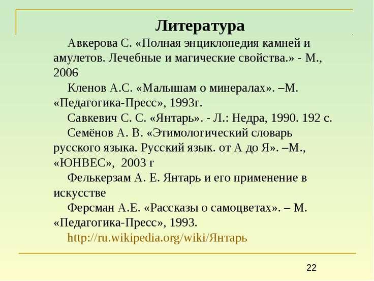 Литература Авкерова С. «Полная энциклопедия камней и амулетов. Лечебные и маг...
