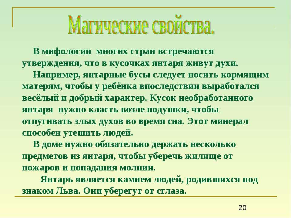 В мифологии многих стран встречаются утверждения, что в кусочках янтаря живут...