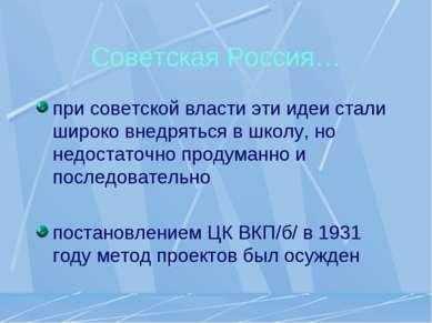 Советская Россия… при советской власти эти идеи стали широко внедряться в шко...