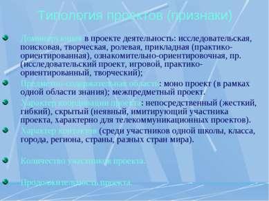 Типология проектов (признаки) Доминирующая в проекте деятельность: исследоват...