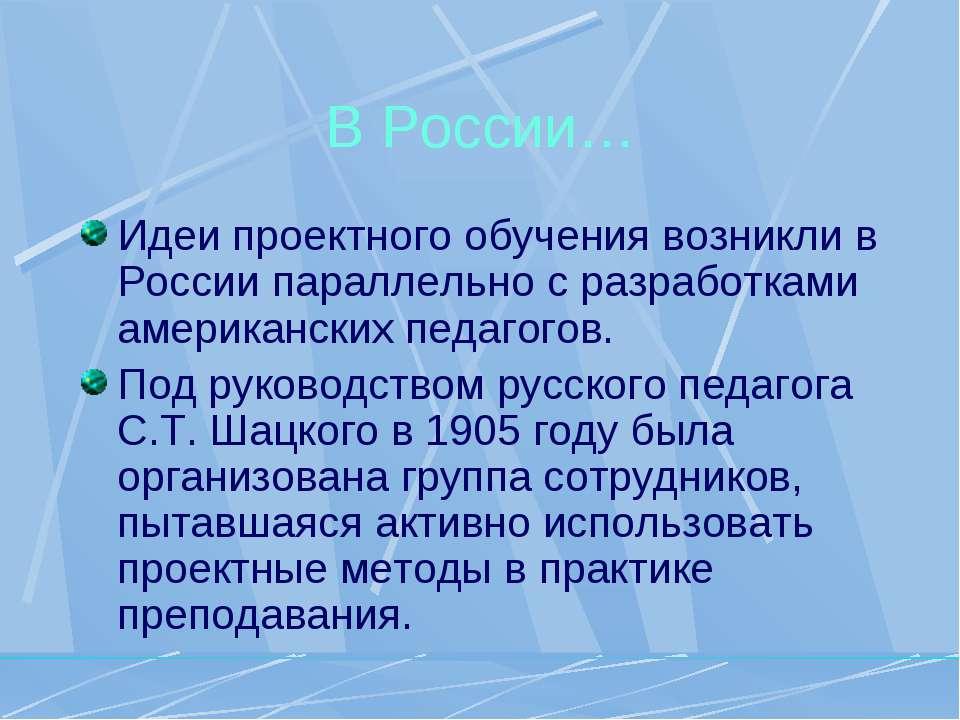 В России… Идеи проектного обучения возникли в России параллельно с разработка...