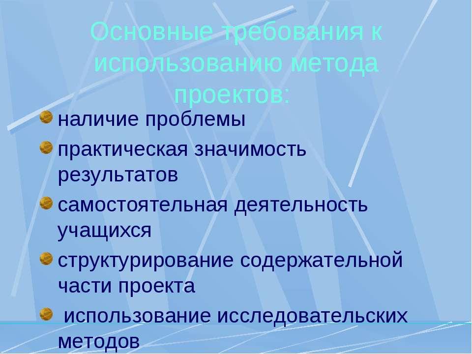 Основные требования к использованию метода проектов: наличие проблемы практич...