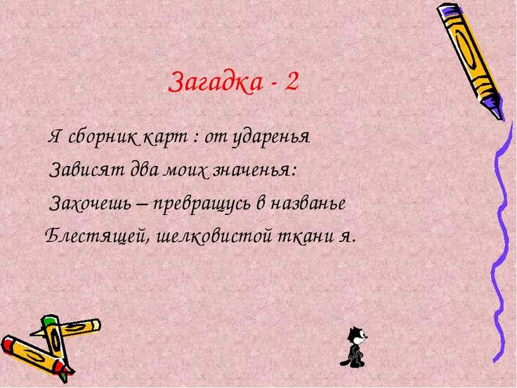 Загадка - 2 Я сборник карт : от ударенья Зависят два моих значенья: Захочешь ...