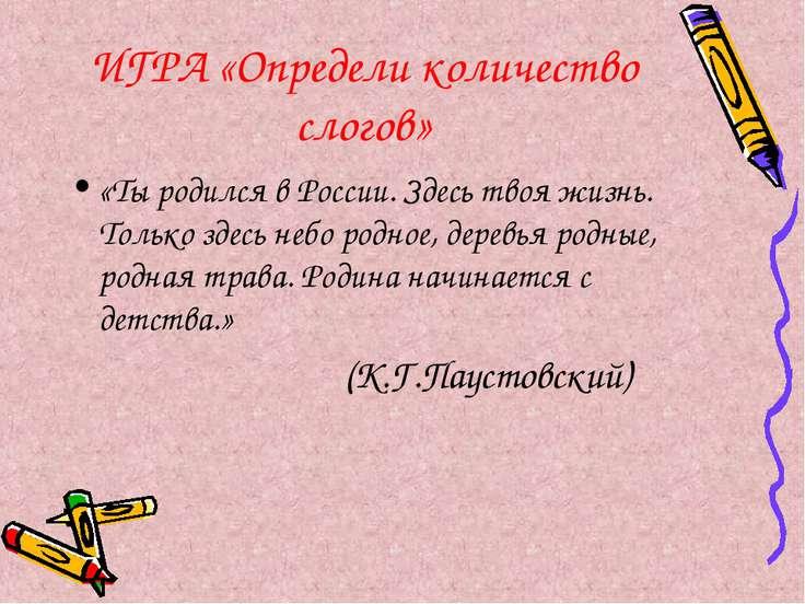 ИГРА «Определи количество слогов» «Ты родился в России. Здесь твоя жизнь. Тол...