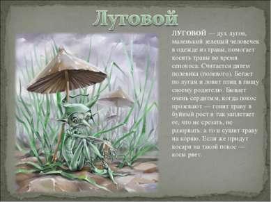 ЛУГОВОЙ — дух лугов, маленький зеленый человечек в одежде из травы, помогает ...