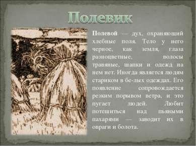 Полевой — дух, охраняющий хлебные поля. Тело у него черное, как земля, глаза ...