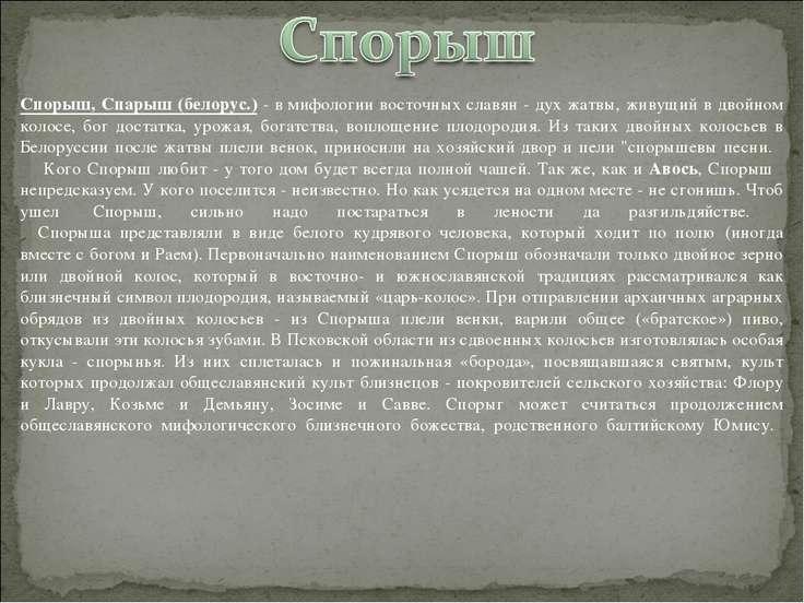 Спорыш, Спарыш (белорус.) - в мифологии восточных славян - дух жатвы, живущий...