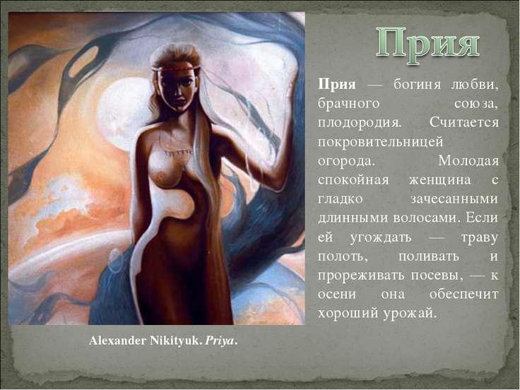 Alexander Nikityuk. Priya. Прия — богиня любви, брачного союза, плодородия. С...
