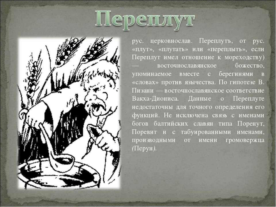 рус. церковнослав. Переплутъ, от рус. «плут», «плутать» или «переплыть», если...