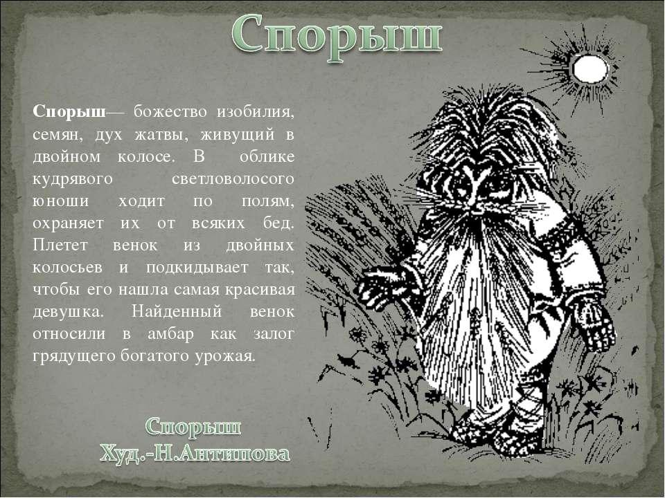 Спорыш— божество изобилия, семян, дух жатвы, живущий в двойном колосе. В обли...