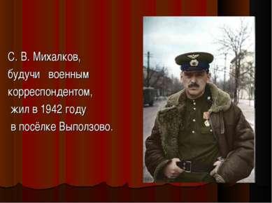 С. В. Михалков, будучи военным корреспондентом, жил в 1942 году в посёлке Вып...