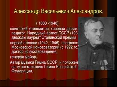 Александр Васильевич Александров. ( 1883 -1946) советский композитор, хоровой...
